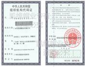 凯维帽业机构代码证