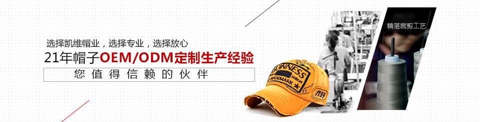 黑白视频体育直播21年帽子OEM/ODM定制生产经验